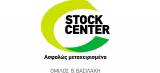 STOCK CENTER CHRISTMAS DEALS